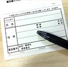受付票を記入