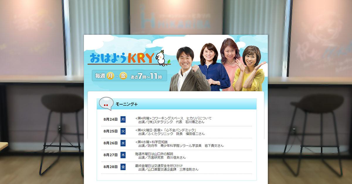 画像:KRYラジオ おはようKRY「モーニング+」に電話出演しました(2020年8月24日)