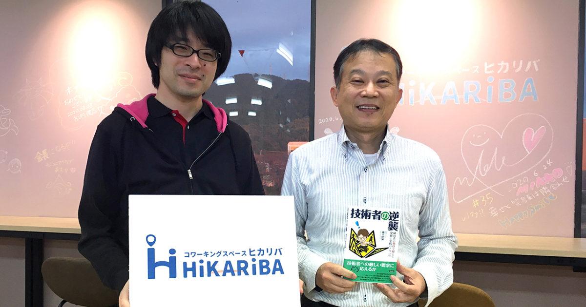画像:書籍「技術者の逆襲」を著者の藤井隆満様から寄贈いただきました