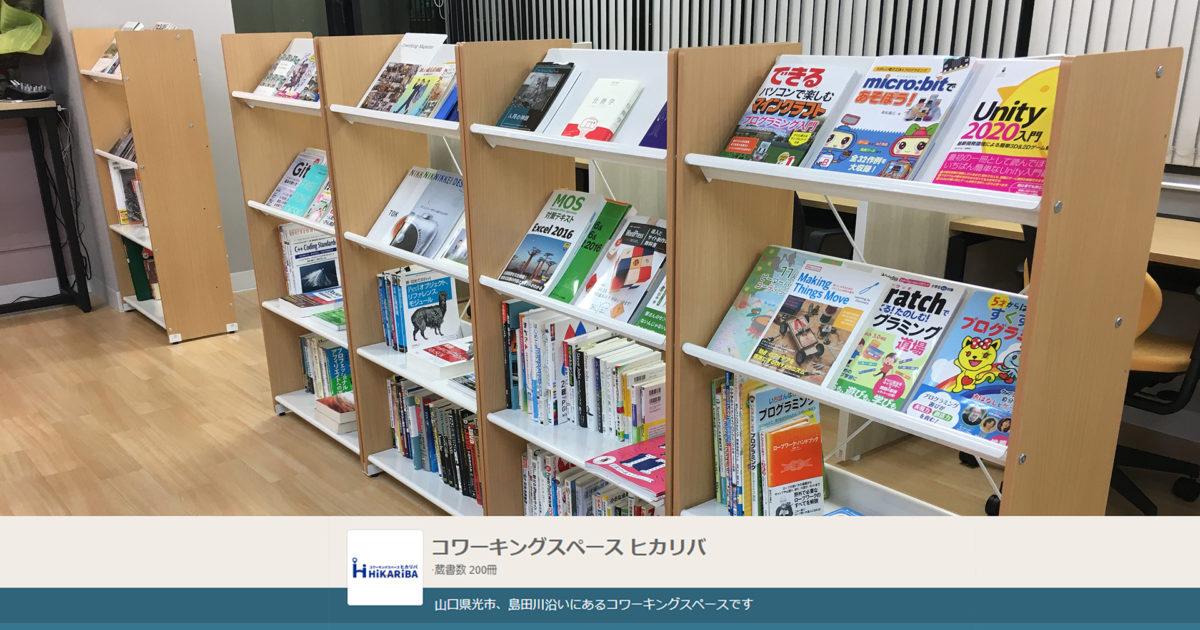 画像:ヒカリバの登録済み書籍数が200冊になりました