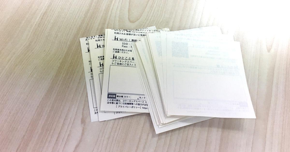 画像:使用済みドロップイン票をメモ用紙として再利用・配布します