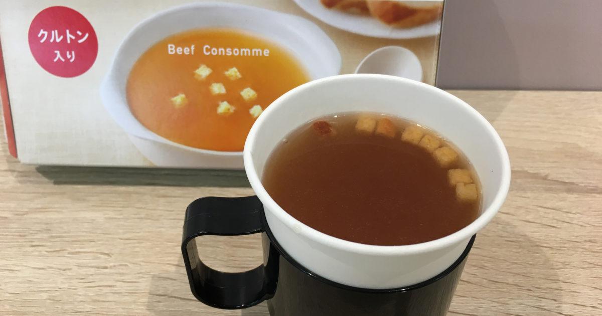 画像:寒い日にほっこりするスープを入れてみました