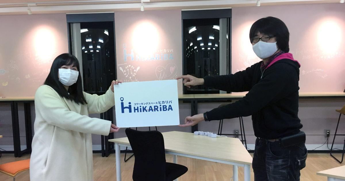 画像:さすらいのコワーキングスペース運営者で有名(?)な山下陽子さんがヒカリバに来られました