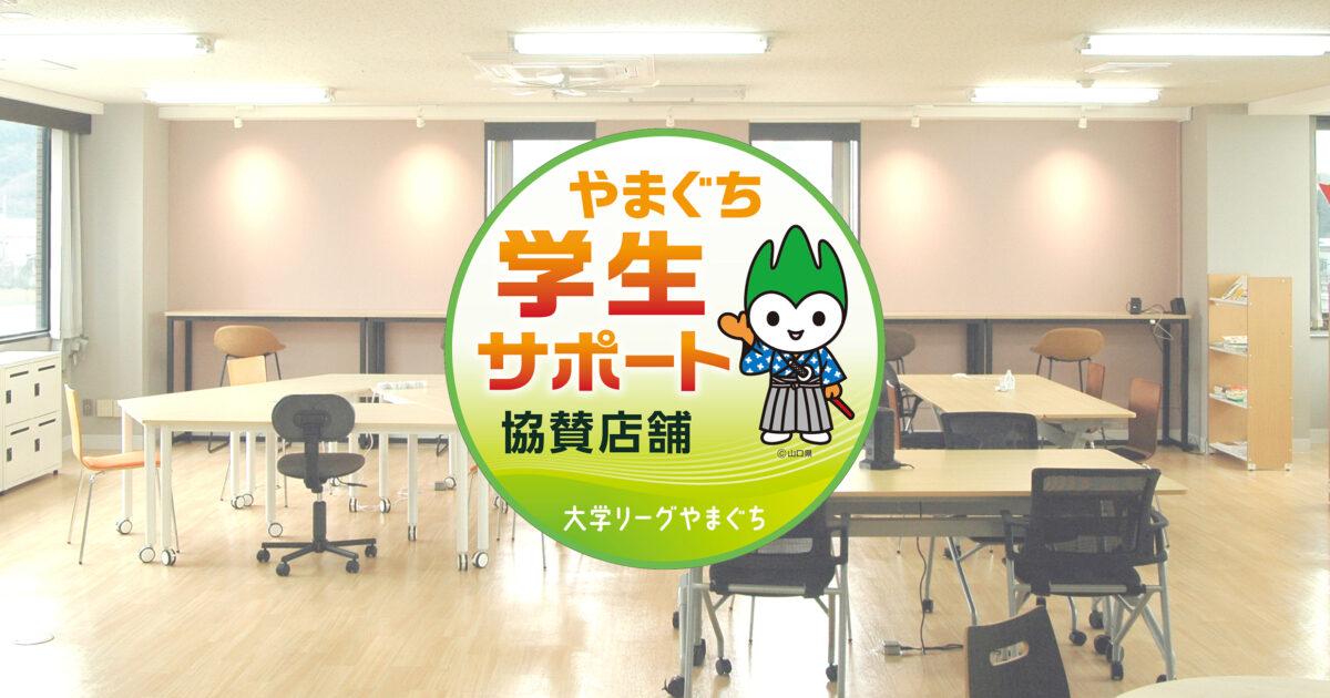 画像:「やまぐち学生サポート」の協賛店舗になりました