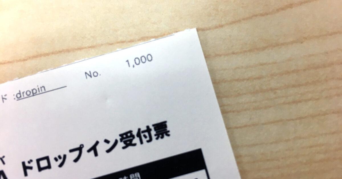 画像:ドロップイン時の受付票の通番が1,000番を突破しました!