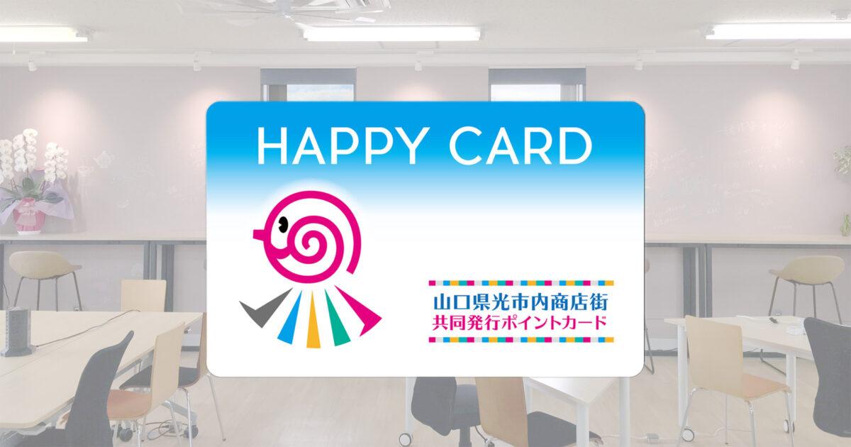 画像:山口県光市内商店街共同発行ポイントカード「ハッピーカード」に加盟しました