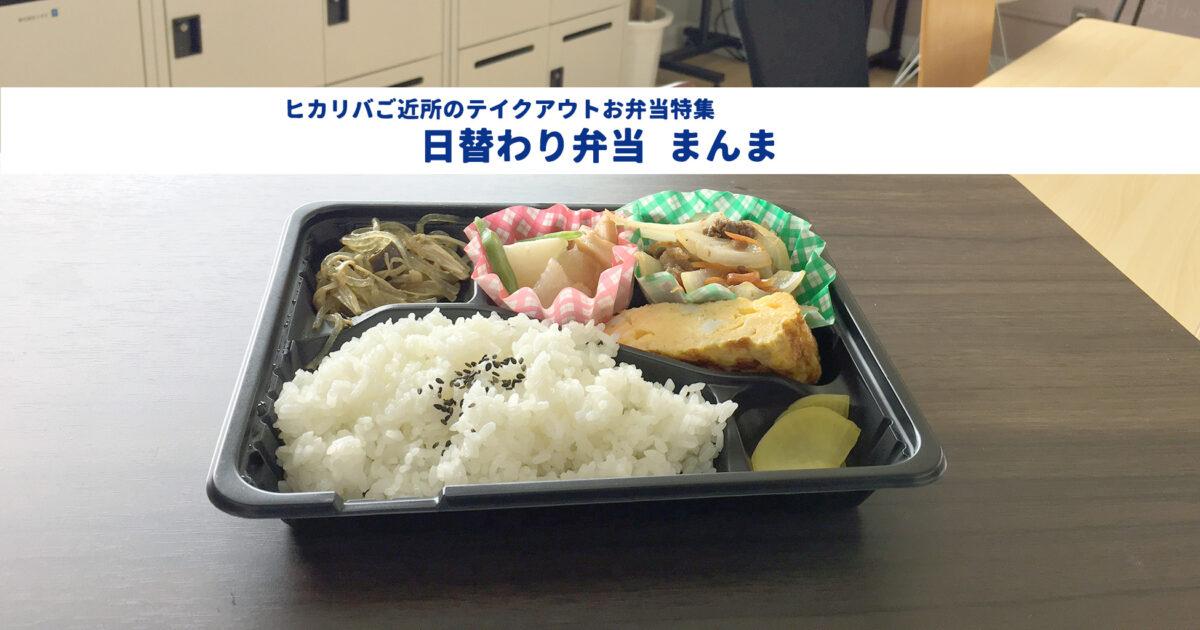 画像:【ランチ特集】手作り弁当 まんま さん