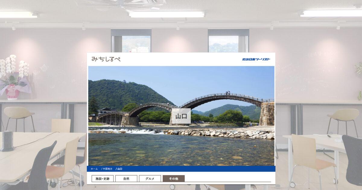 画像:近畿日本ツーリスト「みちしるべ」のウェブサイトでヒカリバを紹介いただきました