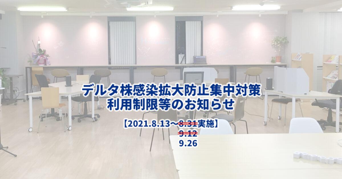 画像:「デルタ株感染拡大防止集中対策」(山口県)に伴う取組の実施について(9月26日まで)