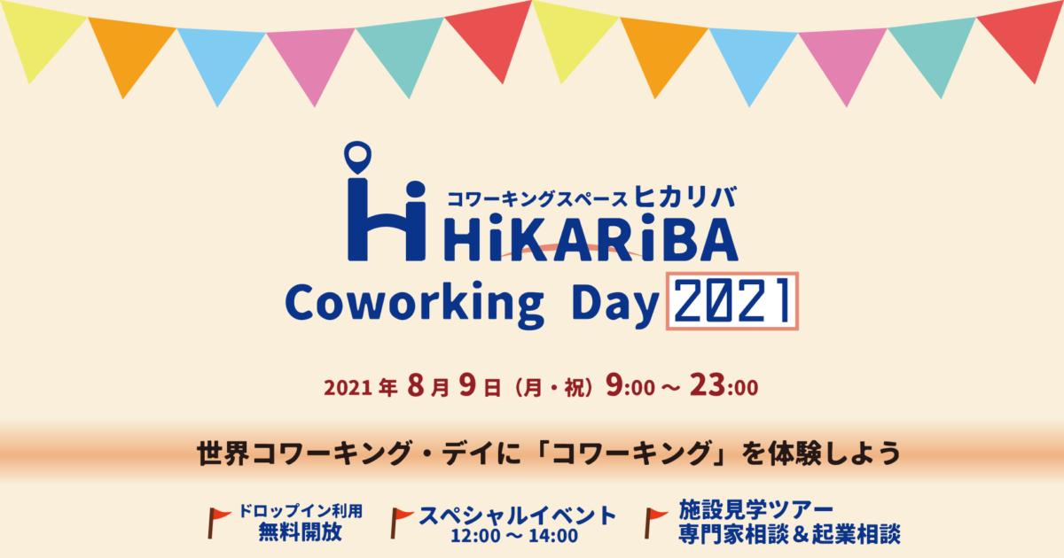 画像:ヒカリバ コワーキング・デイ 2021【2021-08-09】