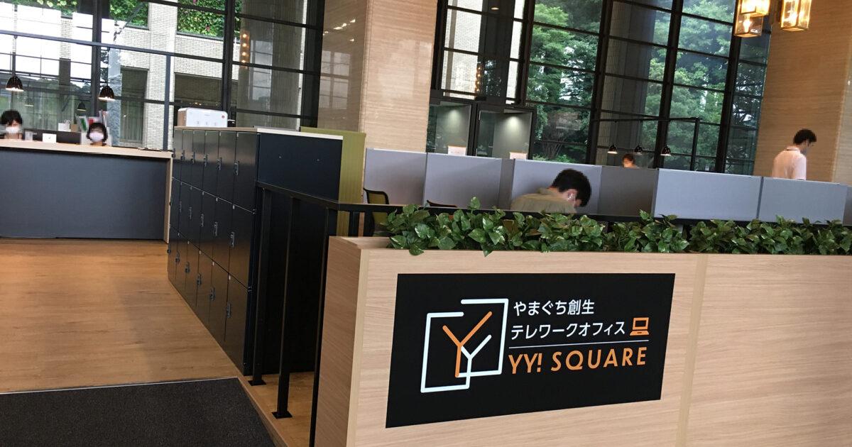 画像:山口県庁内にオープンした「YY!SQUARE」(やまぐち創生テレワークオフィス)さんに訪問してきました